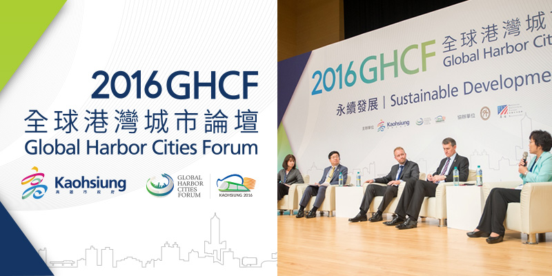 2016全球港灣城市論壇