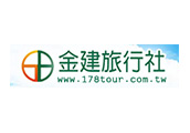 金建旅行社