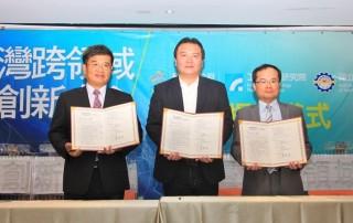 南台灣跨領域科技創新中心簽約
