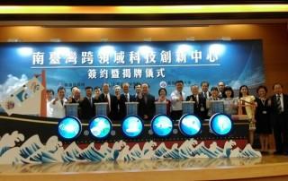 南臺灣跨領域科技創新中心