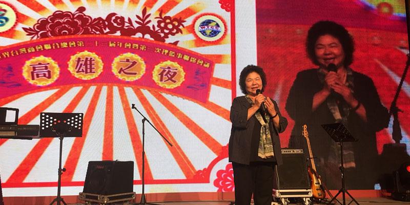 第23屆世界台灣商會聯合總會年會