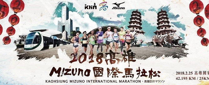 The 2018 Kaohsiung MIZUNO International Marathon will take place on February 25 (photo from Kaohsiung Marathon official website)