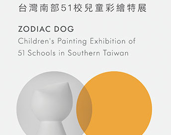 Zodiac-Dog-Childrens-Painting-Exhibition-of-51-Schools-in-Southern-Taiwan