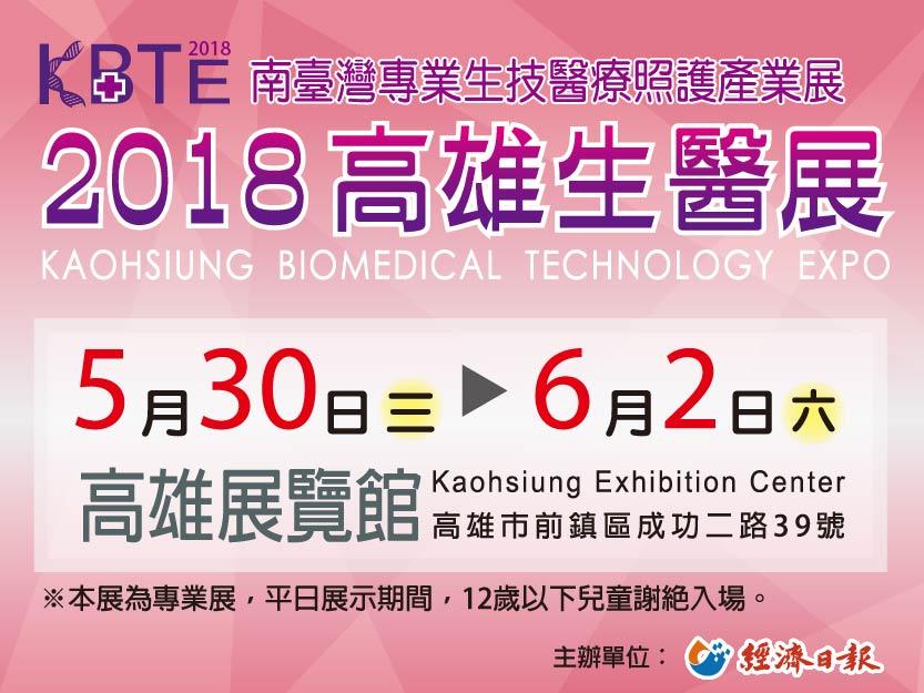 2018高雄國際儀器暨化工展