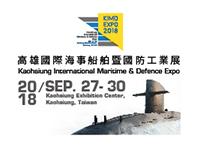 第二屆高雄國際海事船舶暨國防工業展