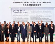 全球港灣城市論壇落幕 與37領袖達成港灣發展共識