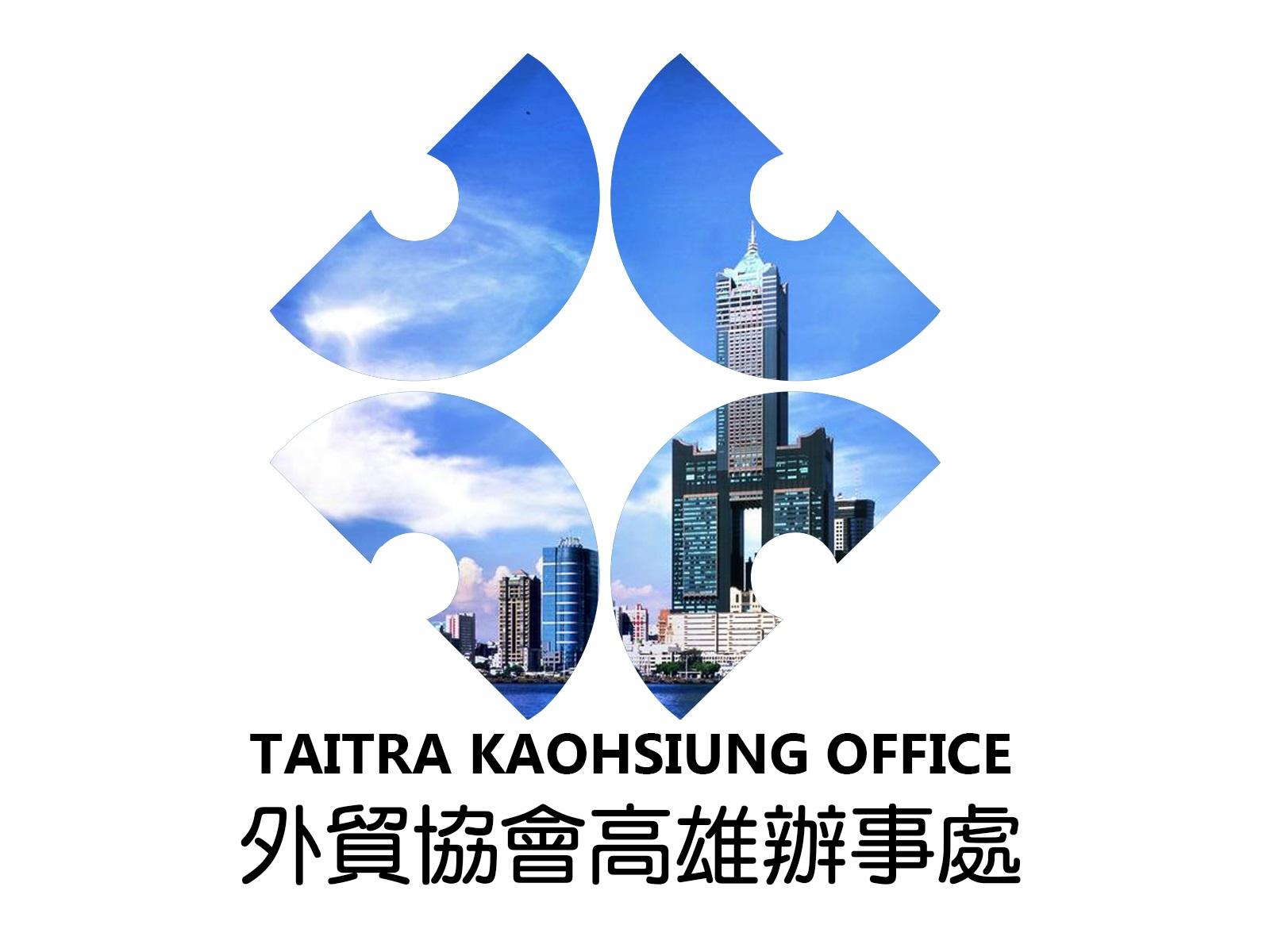中華民國對外貿易發展協會(高雄辦事處)