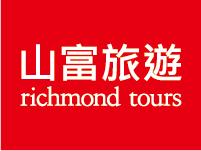 山富國際旅行社