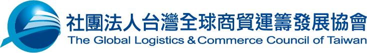 社團法人台灣全球運籌發展協會
