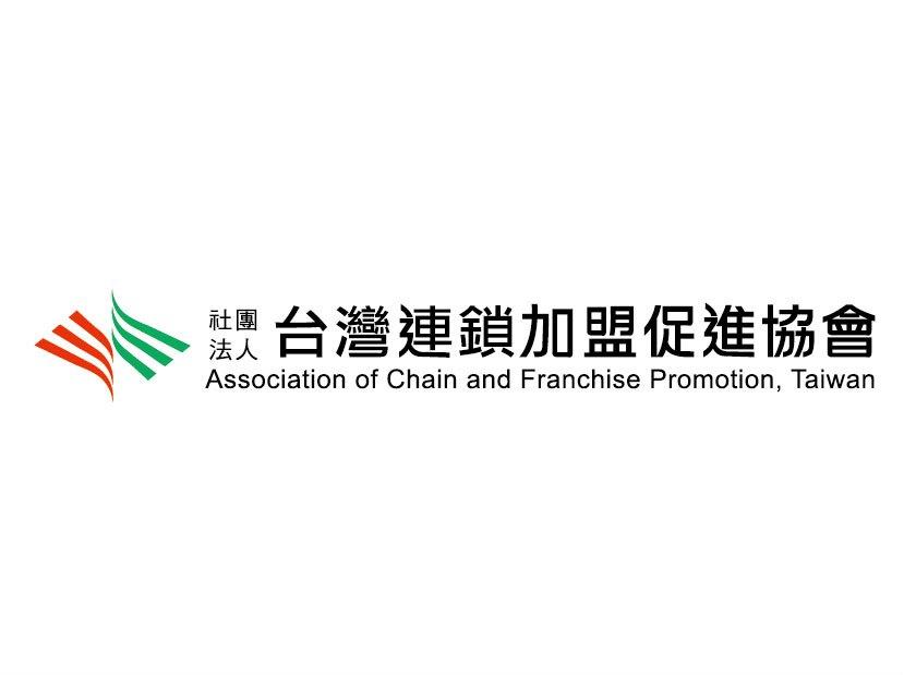 社團法人台灣連鎖加盟促進協會
