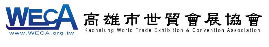 高雄市世貿會展協會