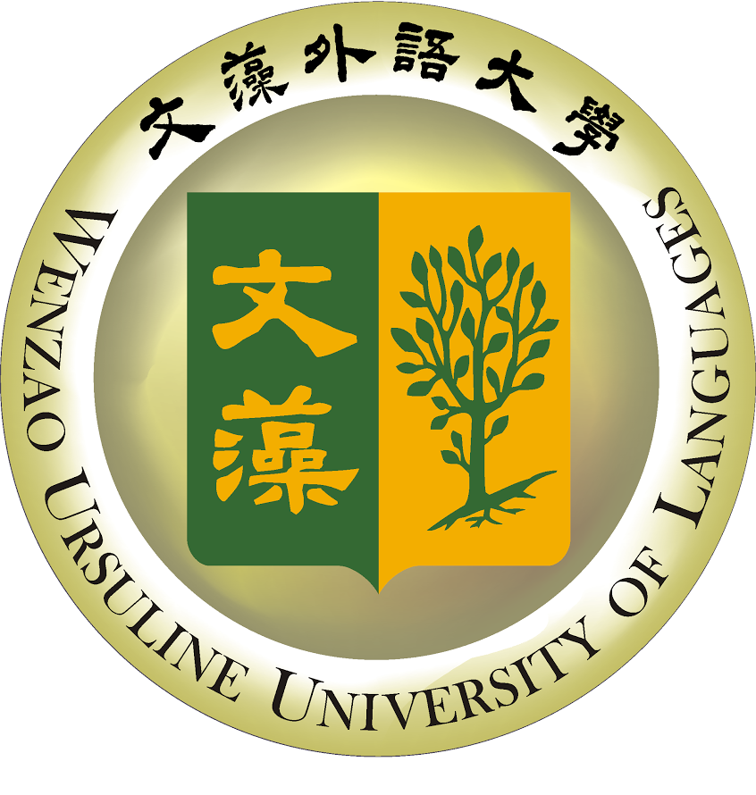 文藻外語大學國際觀光與會展學士學位學程