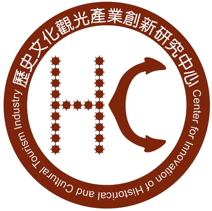 歷史文化觀光產業創新研究中心